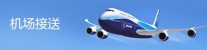机场接送 以最专业的接送司机、气派的接送车辆,开启您愉快旅程、接送您平安抵达。我们为您提供亲切、热心、且训练有素的专业机场接送司机为您服务,让您方便安排需要的轻松抵达目的地。 服务说明 梦之旅提供纽约机场(肯尼迪、拉瓜迪亚、纽瓦克)、洛杉矶机场至当地市区之间的机场接送服务。 服务时间 梦之旅接车服务全年无休,美国纽约或洛杉矶当时上午九点至下午六点可来电预约,网上二十四小时接受预订,您只需要填写您的服务需求单,我们的工作人员将尽快为您安排您所需要的服务。请尽量提前至少三天进行预订,您的预订一旦确认,我们将提